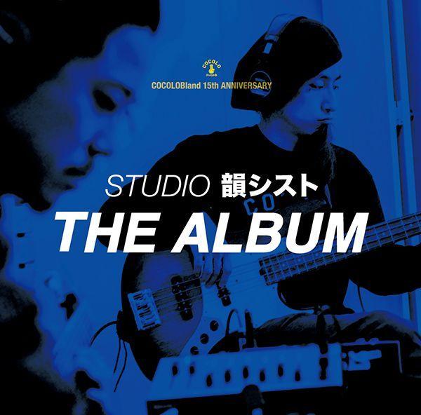 画像1: 韻シスト『 STUDIO韻シスト THE ALBUM 』