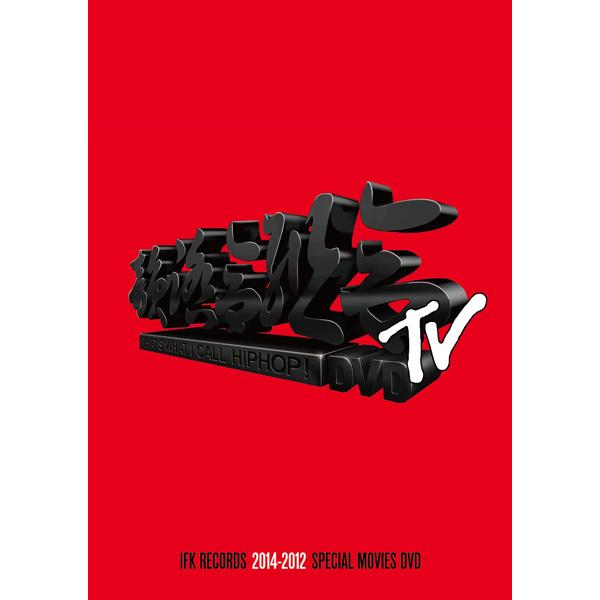 画像1: 韻踏合組合TV DVD (1)