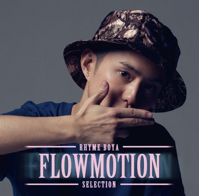 画像1: RHYME BOYA/FLOWMOTION selection(7インチレコード) (1)