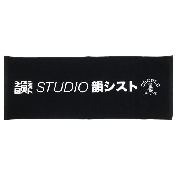 画像1: STUDIO 韻シストTOWEL (1)