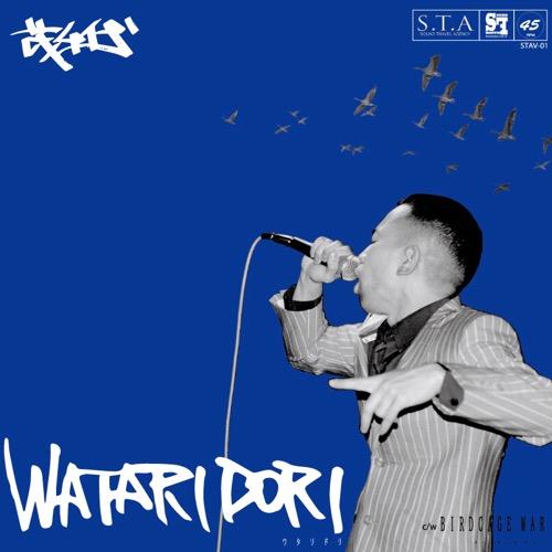 画像1: 茂千代 / WATARIDORI (7インチ レコード) (1)