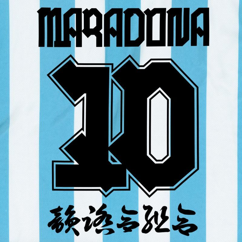 画像1: 韻踏合組合 / マラドーナ (1)